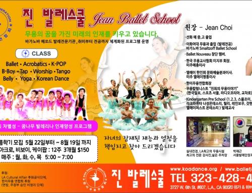 2019. 진발레스쿨 여름방학 특별 프로그램 Jean Ballet School Summer Intensive !!