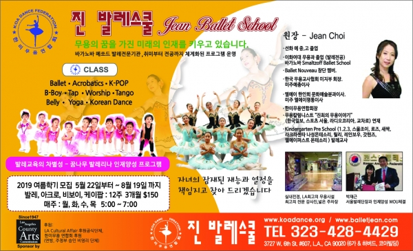 JinBalletSchool-5F20thco090518